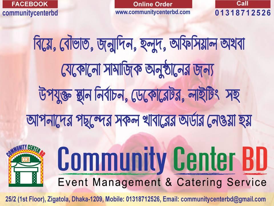 Community Center Dhaka